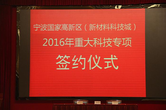 科技创新型企业的代表受邀参加签约仪式.图片
